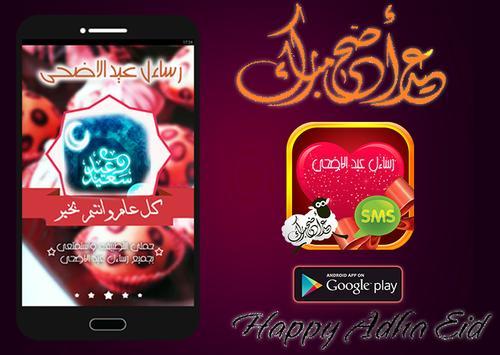 رسائل حب وغرام وعشق 2015 poster