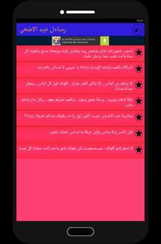 رسائل حب وغرام وعشق 2015 apk screenshot