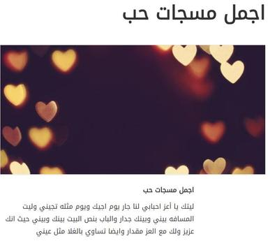 رسائل حب رومانسية رائعة لحبيبتك 2018 apk screenshot