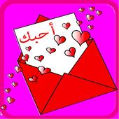 رسائل حب وغرام 2016 icon