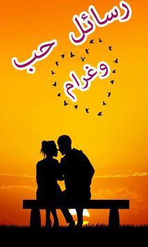 رسائل حب وغرام 2016 poster