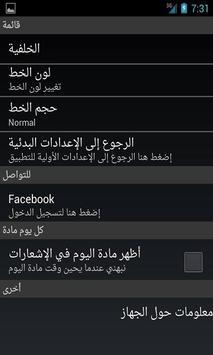 رسائل حب وغرام 2016 apk screenshot