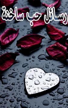 رسائل حب ساخنة رومانسية poster