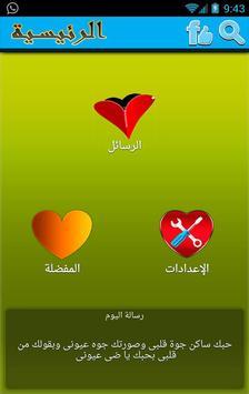 رسائل حب ساخنة رومانسية apk screenshot