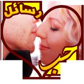 رسائل الحب والغرام و رومانسية icon