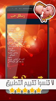 رسائل الحب والغرام و رومانسية apk screenshot