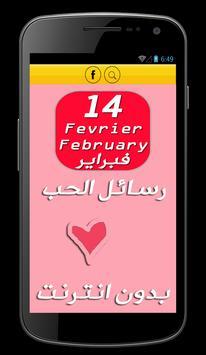 رسائل الحب screenshot 2