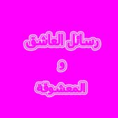 رسائل العاشق والمعشوقة icon