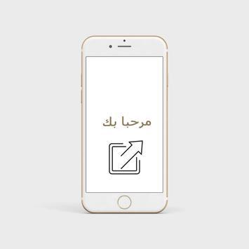رسائل العاشق والمعشوقة apk screenshot