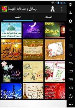 رسائل بطاقات تهاني لكل مناسبة apk screenshot
