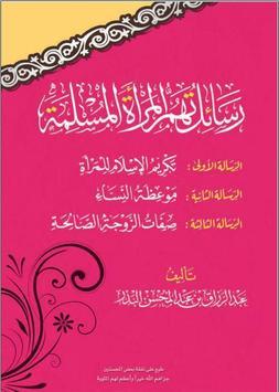 رسائل تهم المرأة المسلمة poster