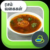 Rasam Recipe icon