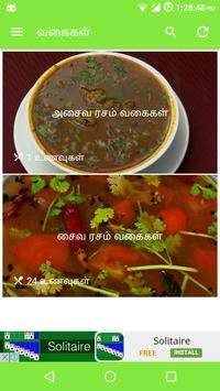 Rasam Recipe apk screenshot