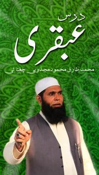 Ubqari Dars poster