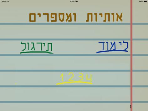 אותיות ומספרים - לימוד כתיבה poster