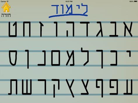 אותיות ומספרים - לימוד כתיבה screenshot 1