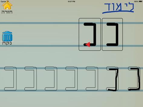 אותיות ומספרים - לימוד כתיבה screenshot 2
