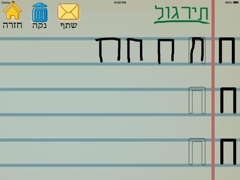 אותיות ומספרים - לימוד כתיבה screenshot 4