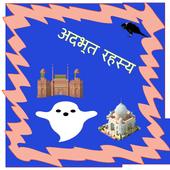 Adbhut Rahasya in Hindi icon