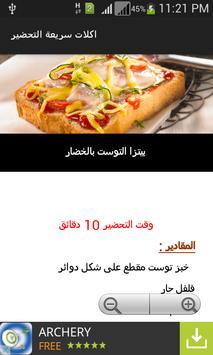 اكلات سريعة التحضير سهله постер