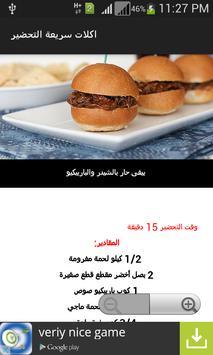 اكلات سريعة التحضير سهله скриншот 1