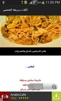 اكلات سريعة التحضير سهله скриншот 2