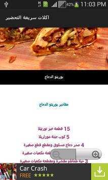 اكلات سريعة التحضير سهله скриншот 3