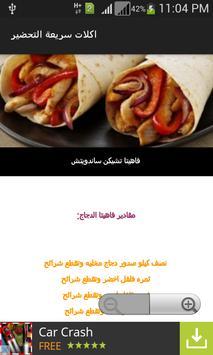 اكلات سريعة التحضير سهله скриншот 4