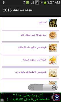 وصفات حلويات عيد الفطر screenshot 1