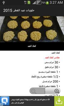 وصفات حلويات عيد الفطر screenshot 2