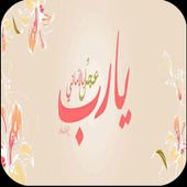 رسائل دينيه مصورة جميله icon