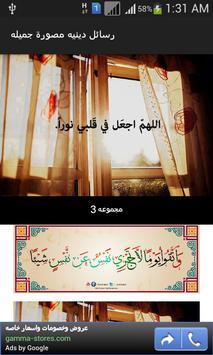 رسائل دينيه مصورة جميله screenshot 4