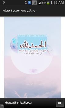 رسائل دينيه مصورة جميله screenshot 2