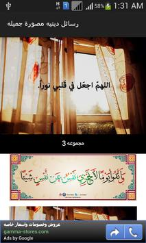 رسائل دينيه مصورة جميله apk screenshot