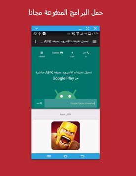 الجوال الشامل apk screenshot