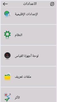 نافيتل الصحراء apk screenshot