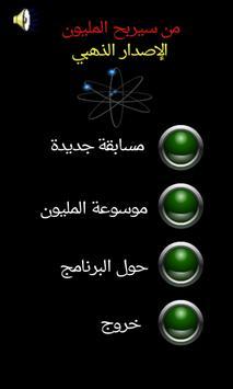 من سيربح المليون الموسوعة penulis hantaran