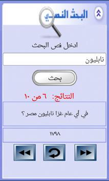 من سيربح المليون الموسوعة syot layar 14