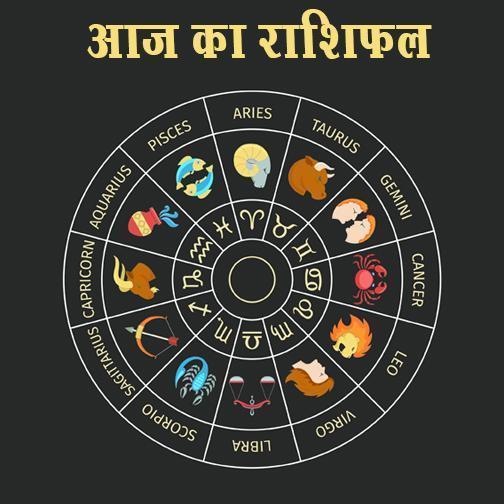 राशिफल – Aaj Ka Rashifal: Daily Rashifal, Today's horoscope- 24 November