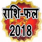 राशिफल 2018 icon