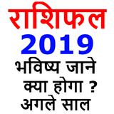 राशिफल 2019 - Rashi bhavishya in hindi