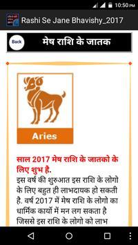 Rashi Se Jane Bhavishy 2017 screenshot 2