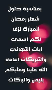 رسائل رمضان بالصور 2017 apk تصوير الشاشة