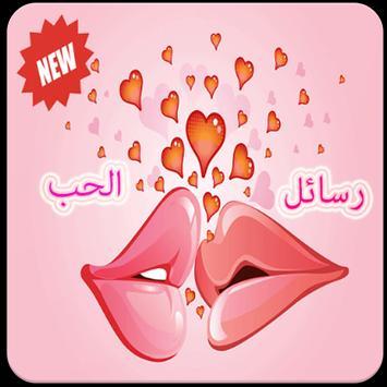 رسائل الحب apk screenshot