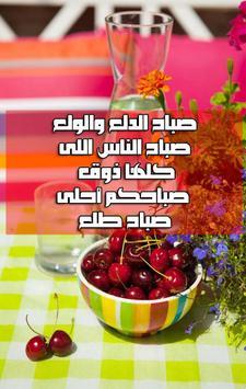 رسائل أجمل صباح الخير بدون إنترنت poster
