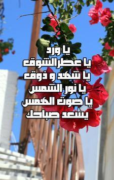 رسائل أجمل صباح الخير بدون إنترنت apk screenshot