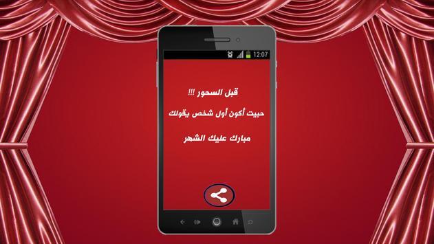 رسائل رمضان poster