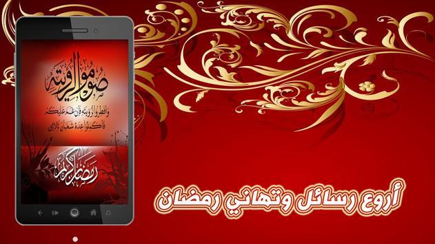 رسائل رمضان apk screenshot