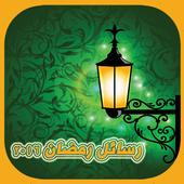 رسائل رمضان 2016 icon