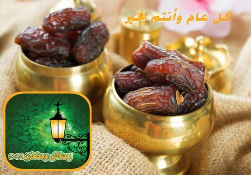 رسائل رمضان 2016 apk screenshot